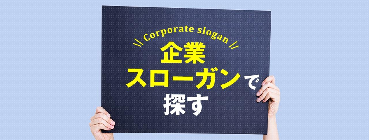 企業スローガン
