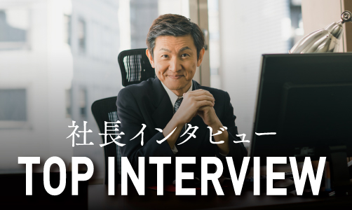 社長インタビュー動画