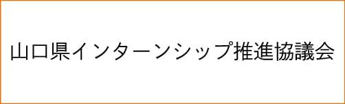 山口県インターンシップ推進協議会