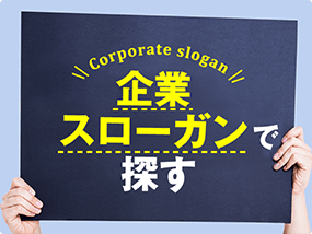 企業スローガンで探す