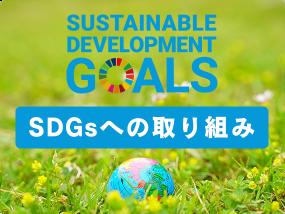 SDGsへの取り組みで探す