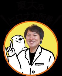 東大卒 ヒロナカ所長