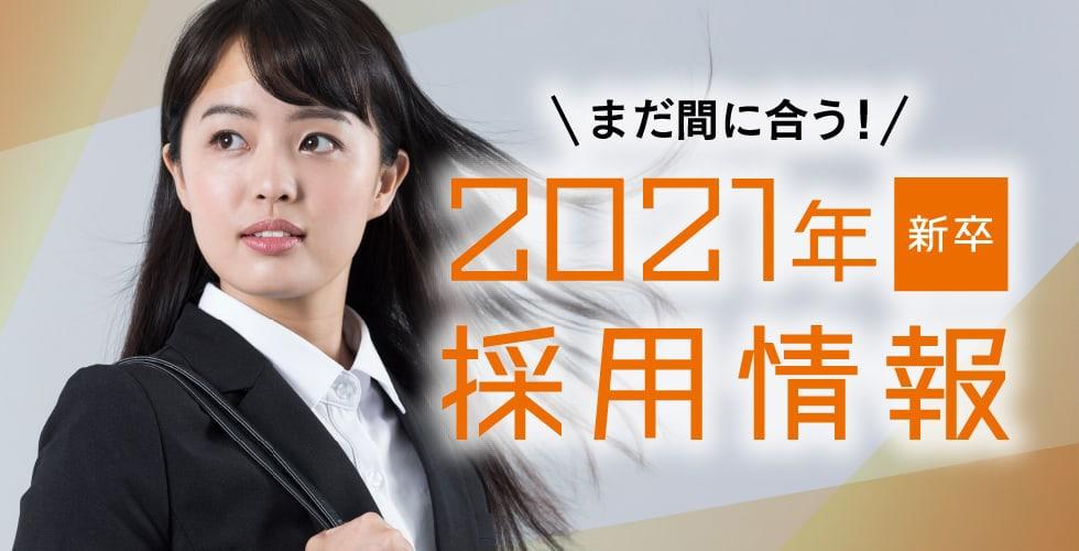 2021年新卒採用情報
